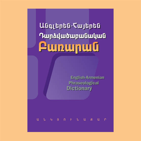 eng-fil dictionary where to buy
